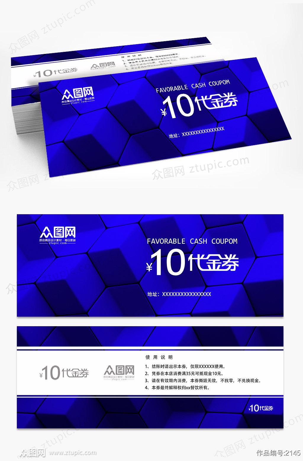 促销炫彩几何渐变蓝色代金券设计素材