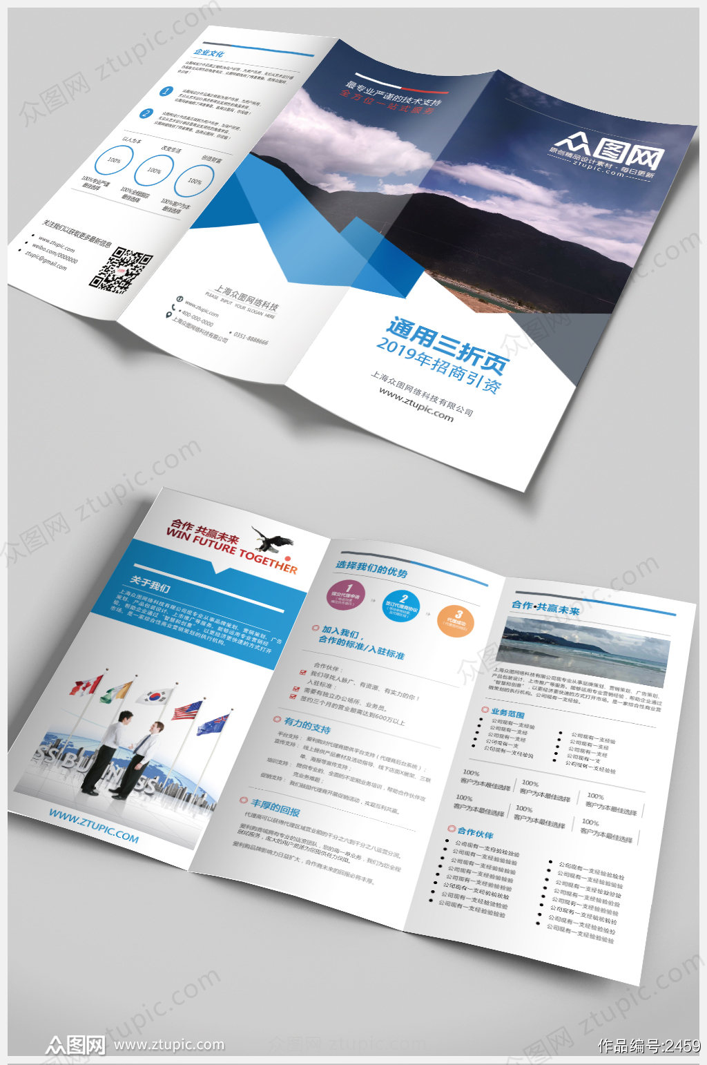 蓝色企业通用招商三折页设计素材