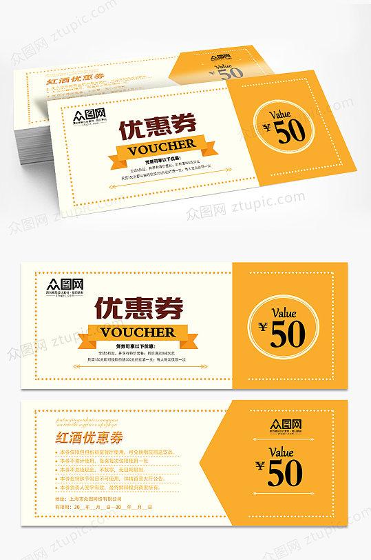 国外黄色简约通用代金券企业优惠券设计-众图网