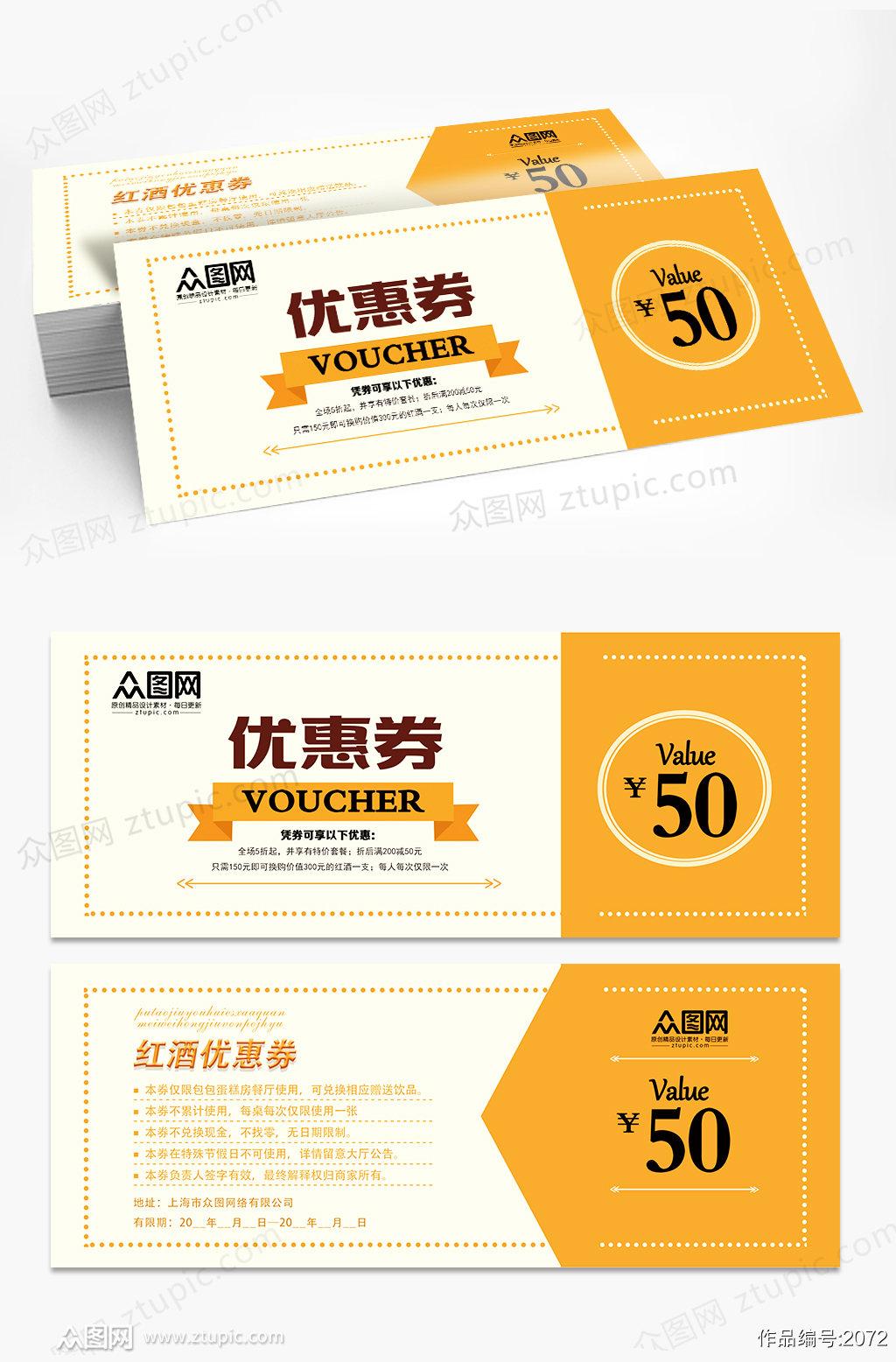 国外黄色简约通用代金券企业优惠券设计素材