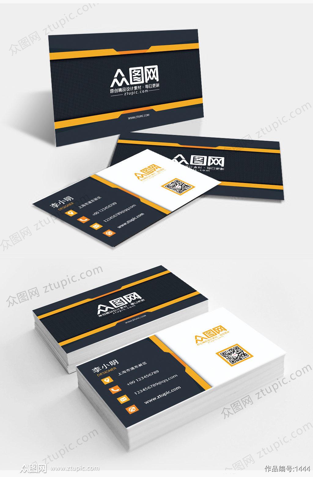 原创个性互联网商务创意横版竖版名片设计模板素材