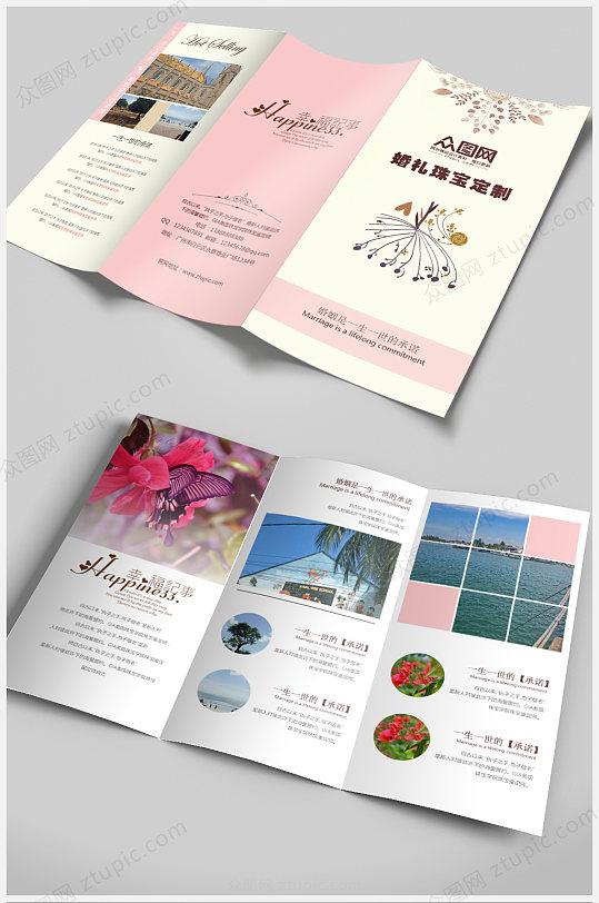 粉色优美婚礼珠宝定制设计三折页-众图网
