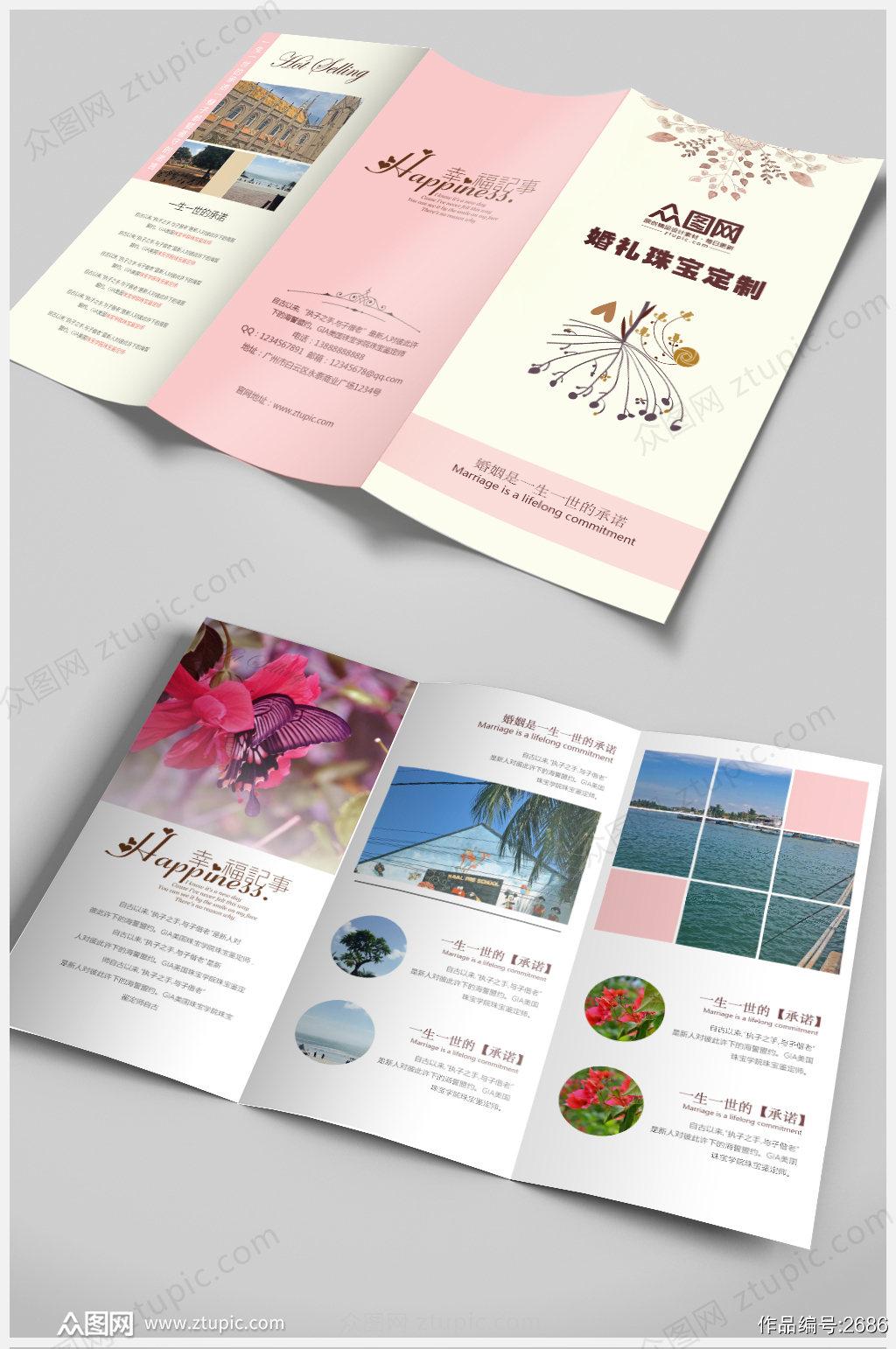 粉色优美婚礼珠宝定制设计三折页素材