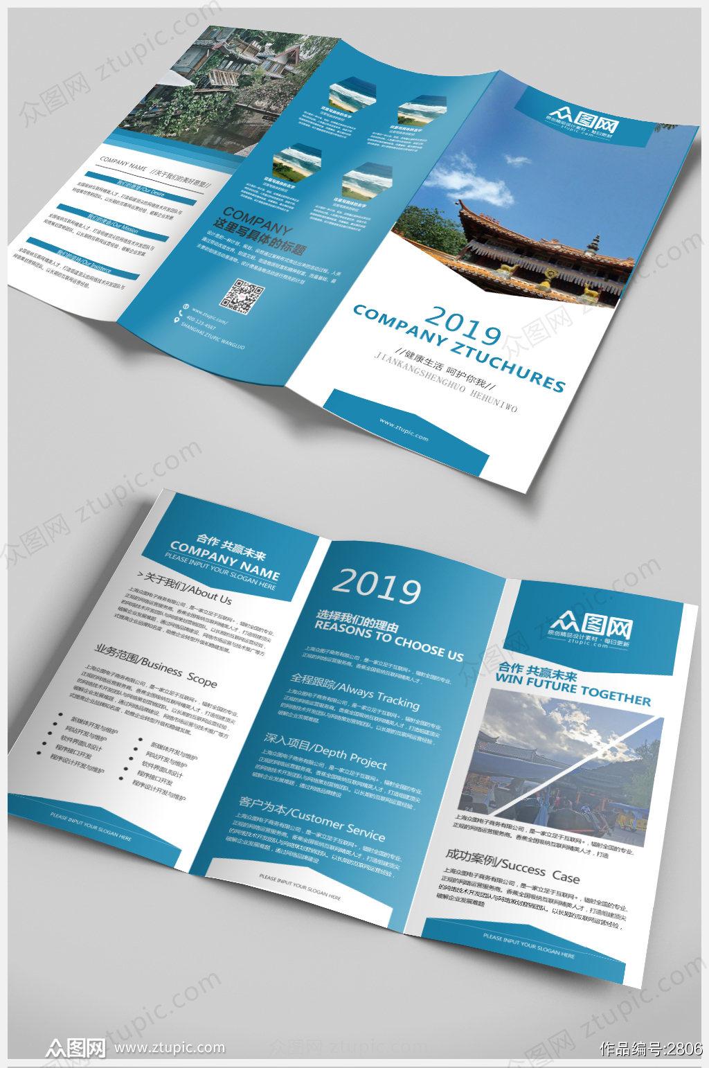 大气蓝色企业文化三折页素材