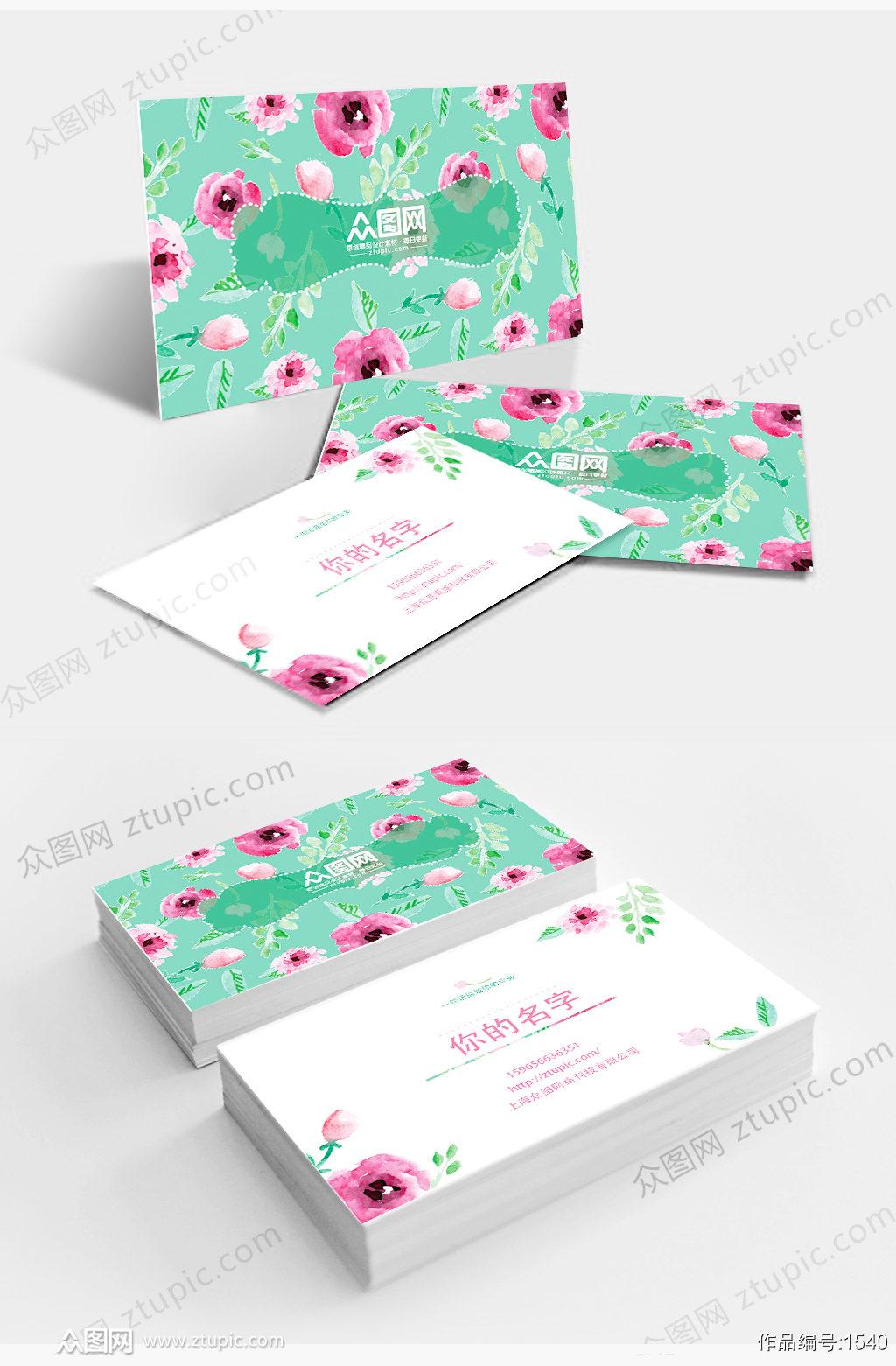 精致优雅绿色科技企业名片设计素材