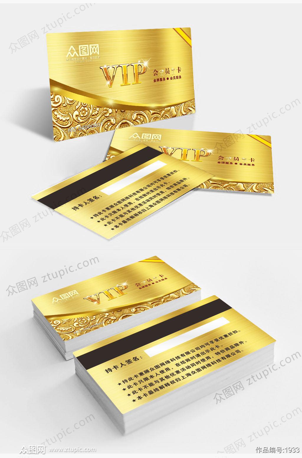 金色色块VIP会员卡素材