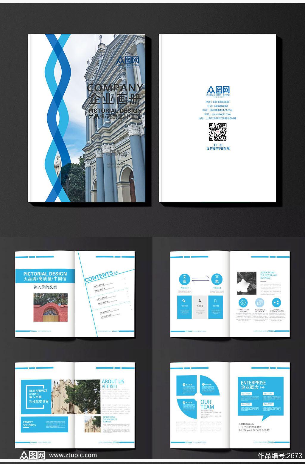蓝色大气整套企业画册素材