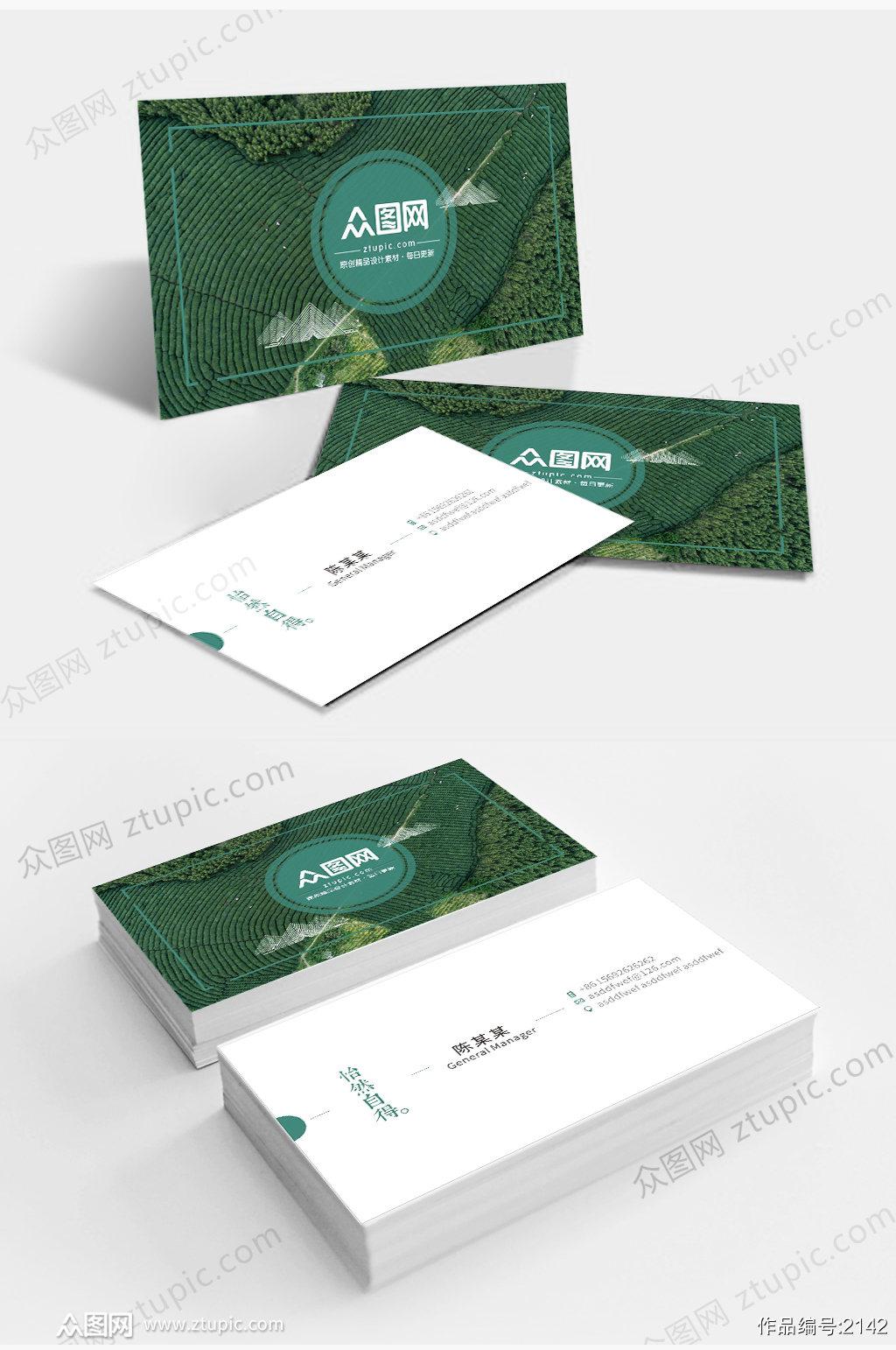 简约创意绿色大气地产名片卡片素材
