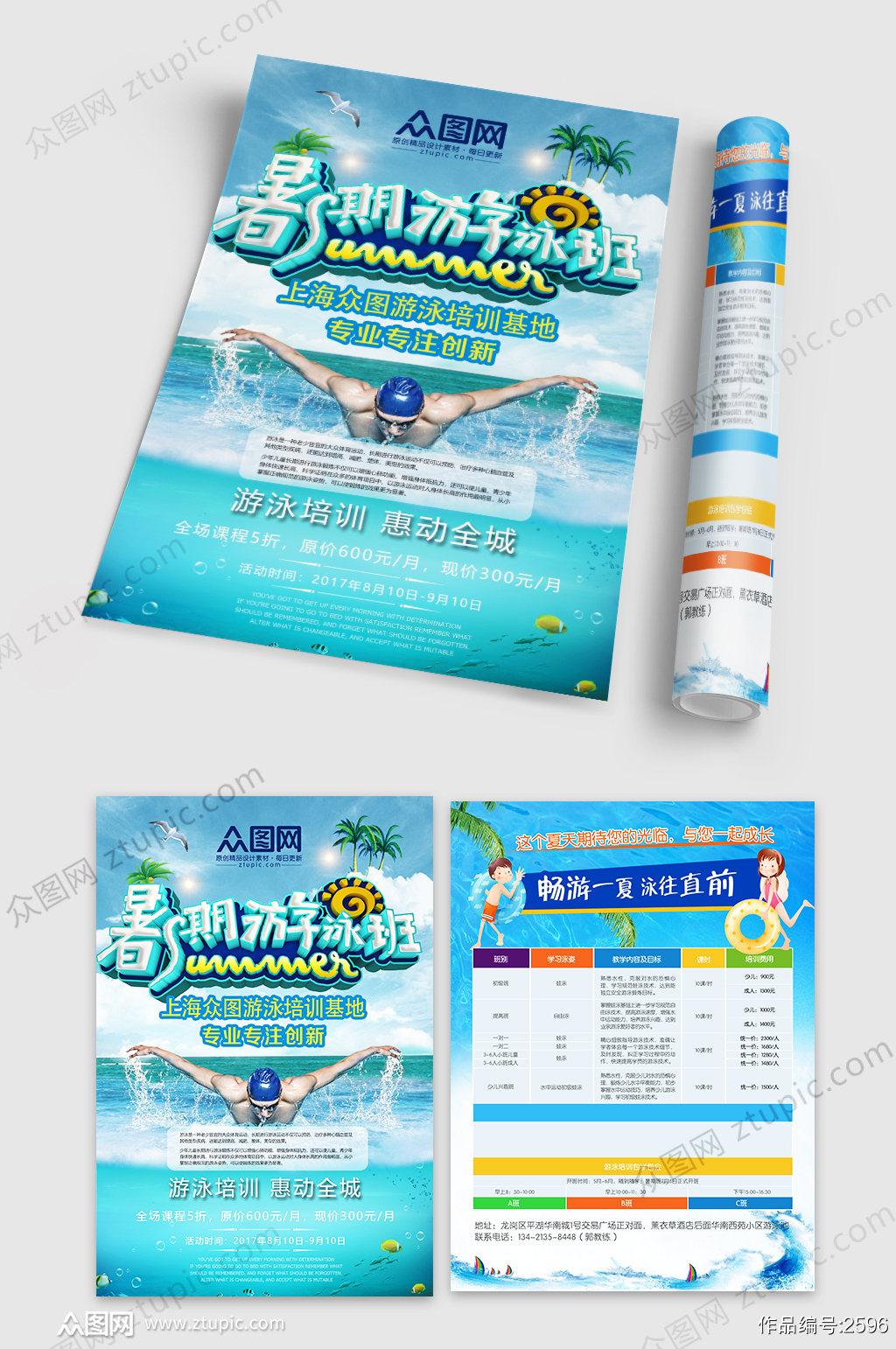 暑假游泳培训教育宣传单素材