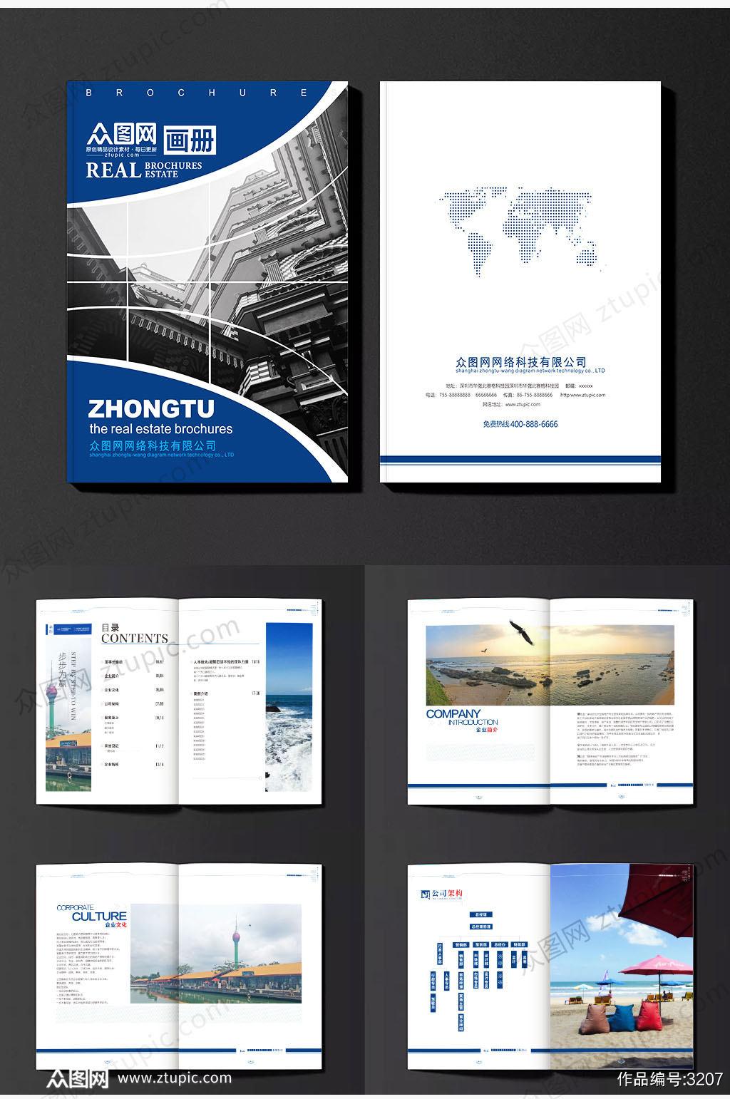 优雅蓝色小清新门业品牌产品画册封面素材