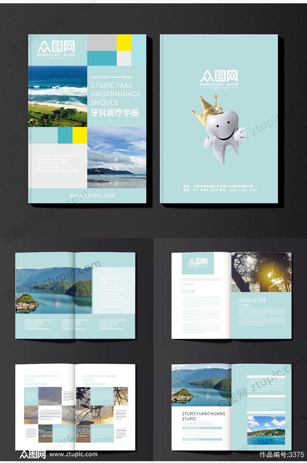 蓝色欧式简约风个性旅游画册素材