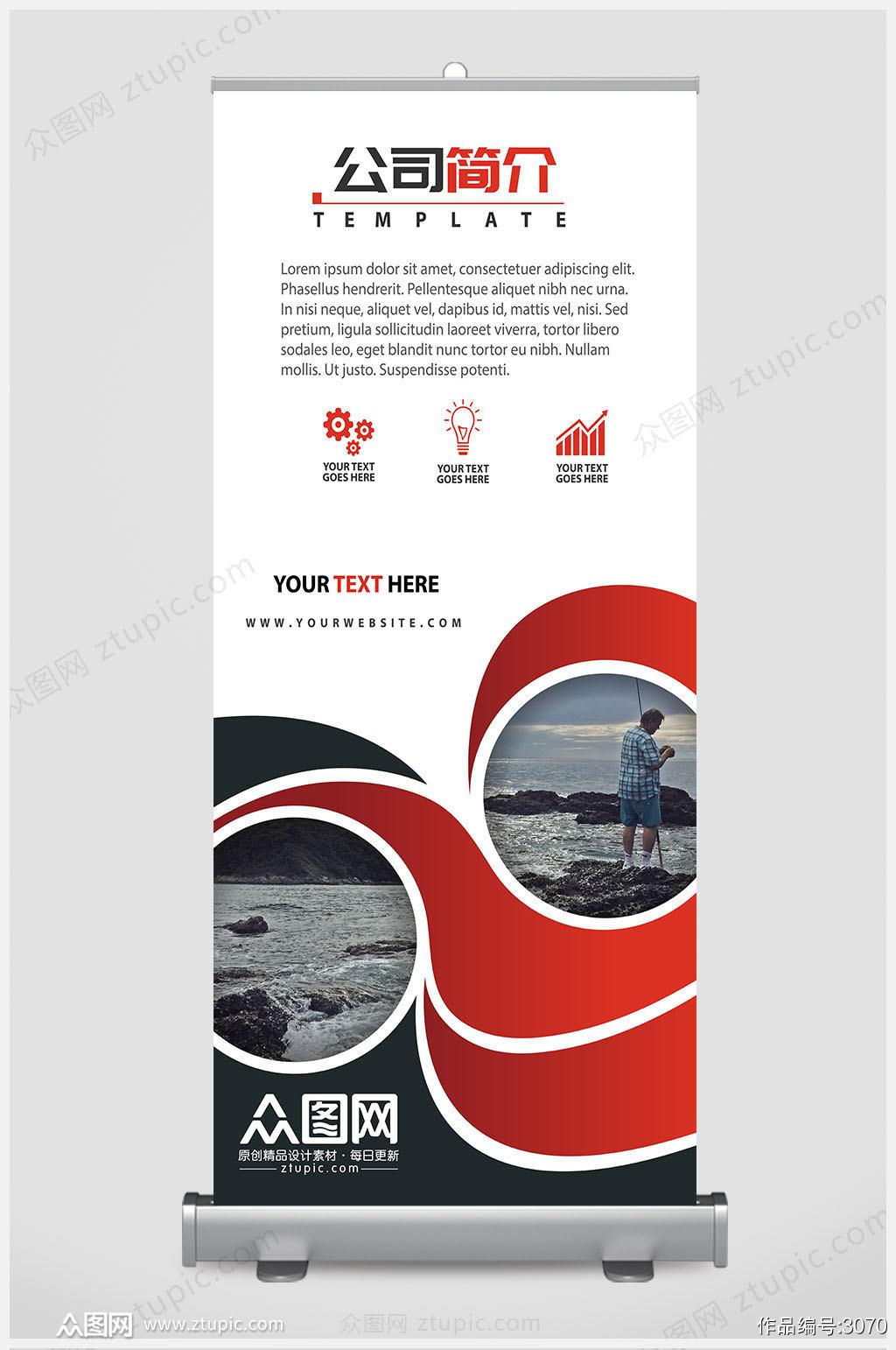 大气时尚动感企业宣传企业简介易拉宝设计素材