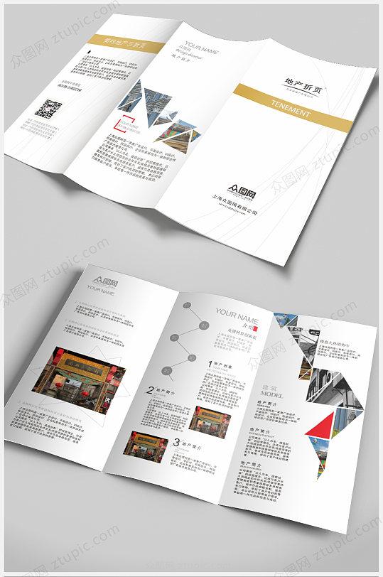 简约大气时尚房地产企业通用宣传三折设计-众图网