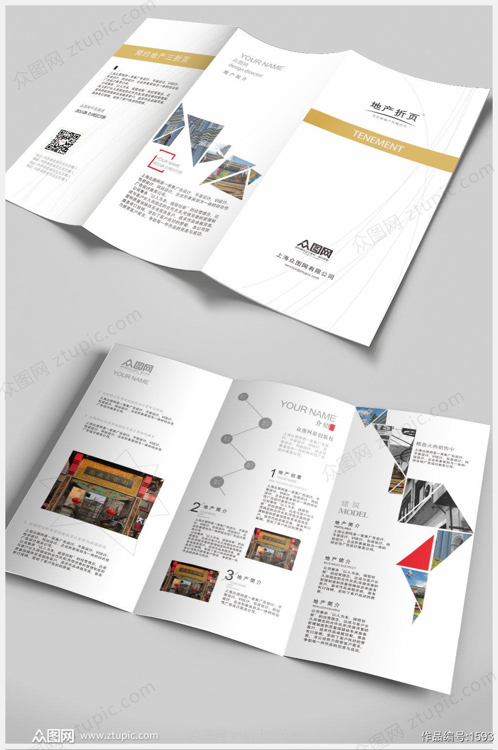 简约大气时尚房地产企业通用宣传三折设计 地产折页素材