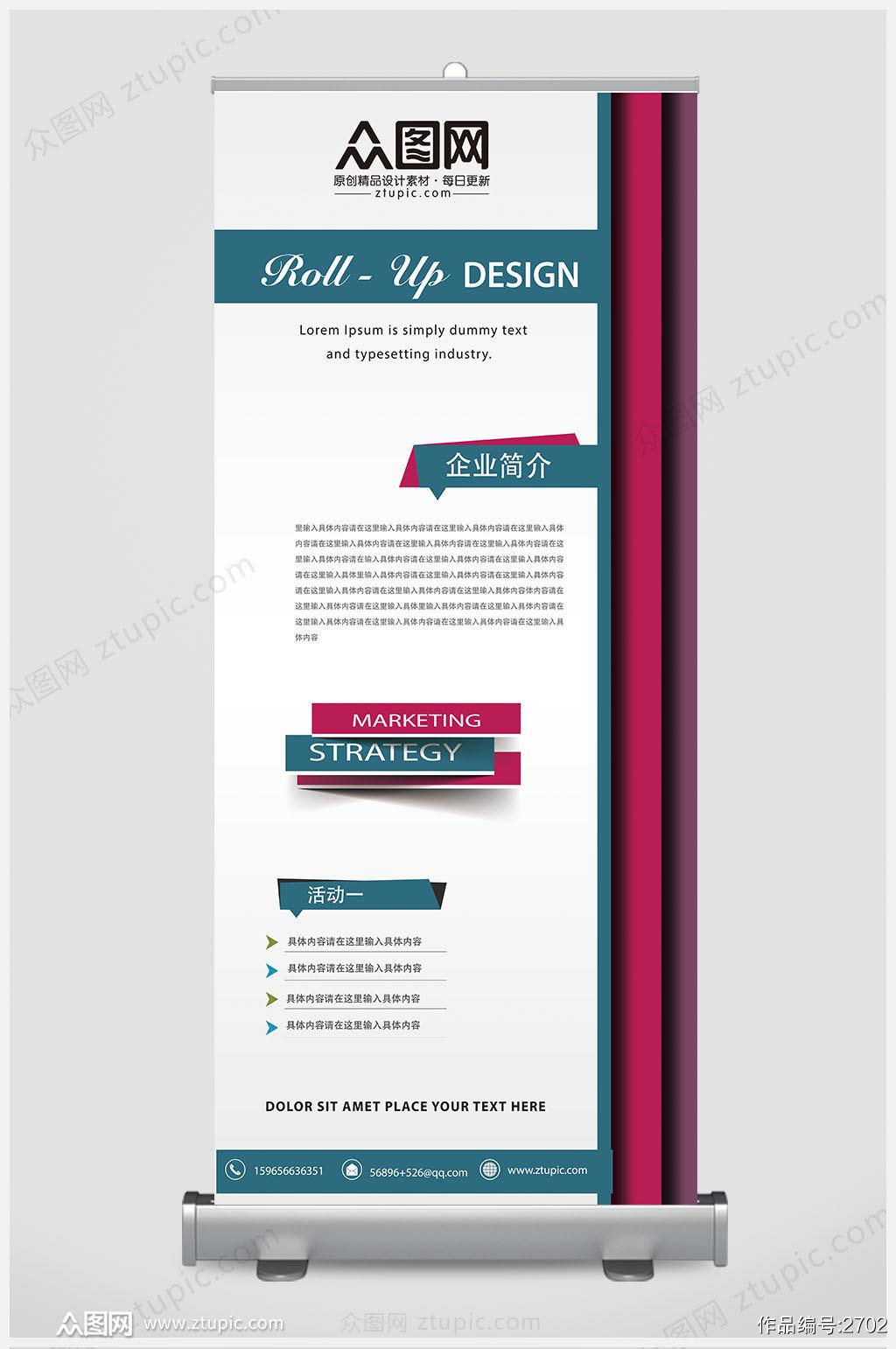 简洁高端企业公司简介易拉宝X展架设计素材