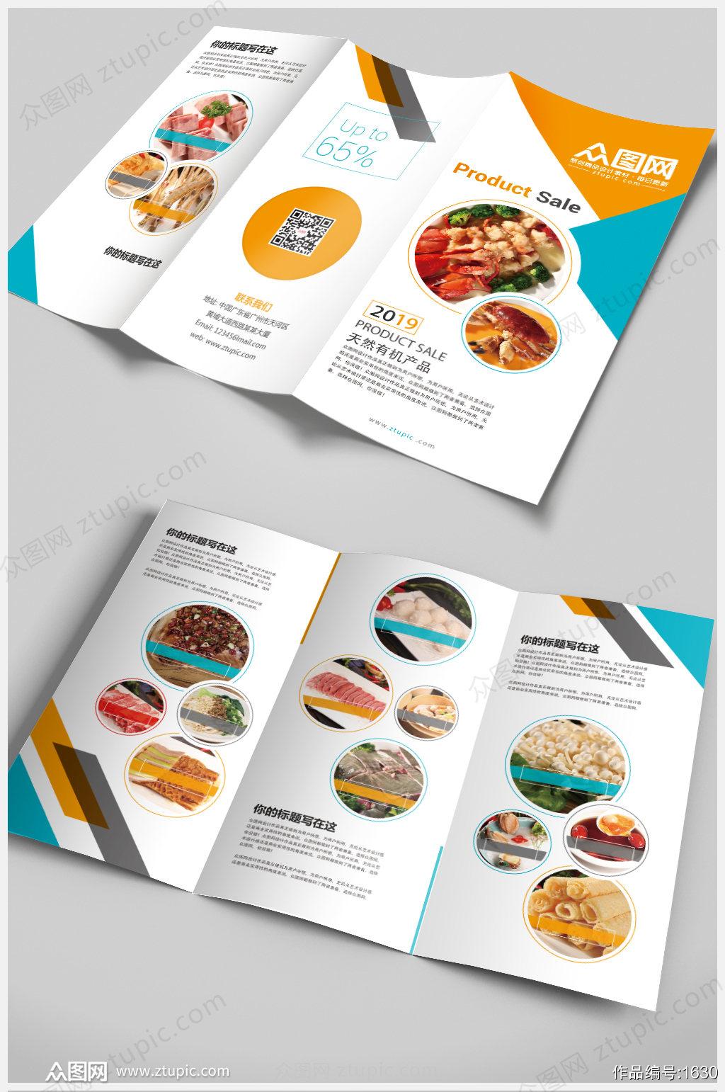 高档餐厅火锅菜单设计三折页素材