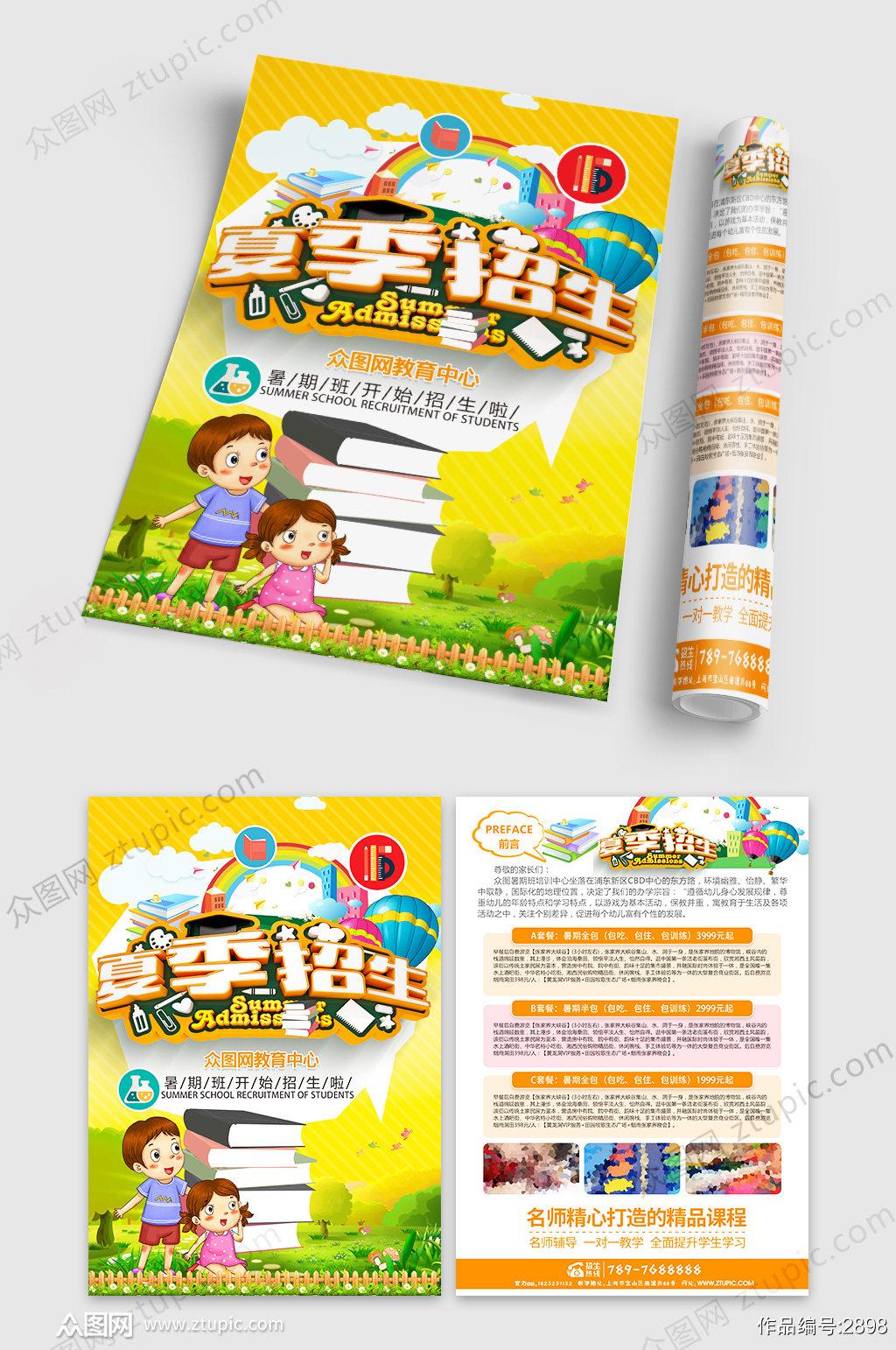 黄色卡通夏季招生少儿辅导班宣传单素材