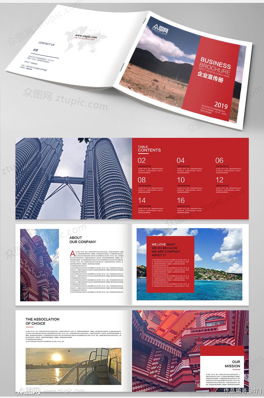 整套时尚大气红色欧式商务企业画册素材