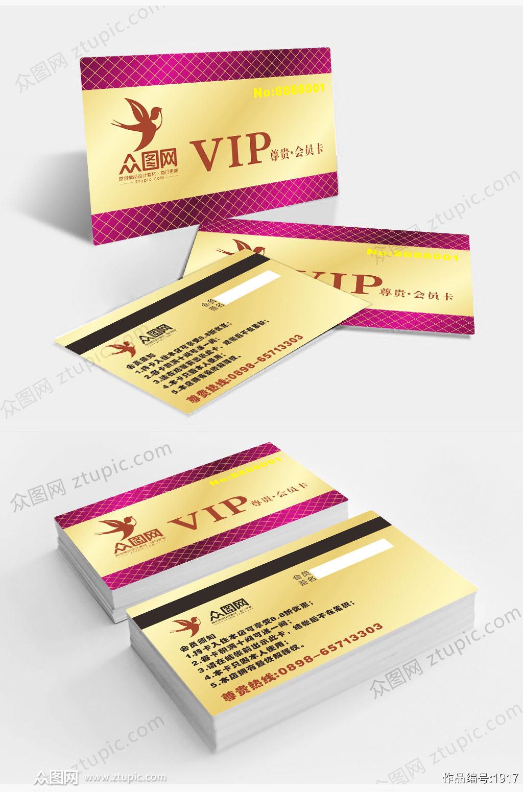 大气黑金色商务VIP贵宾卡会员卡素材