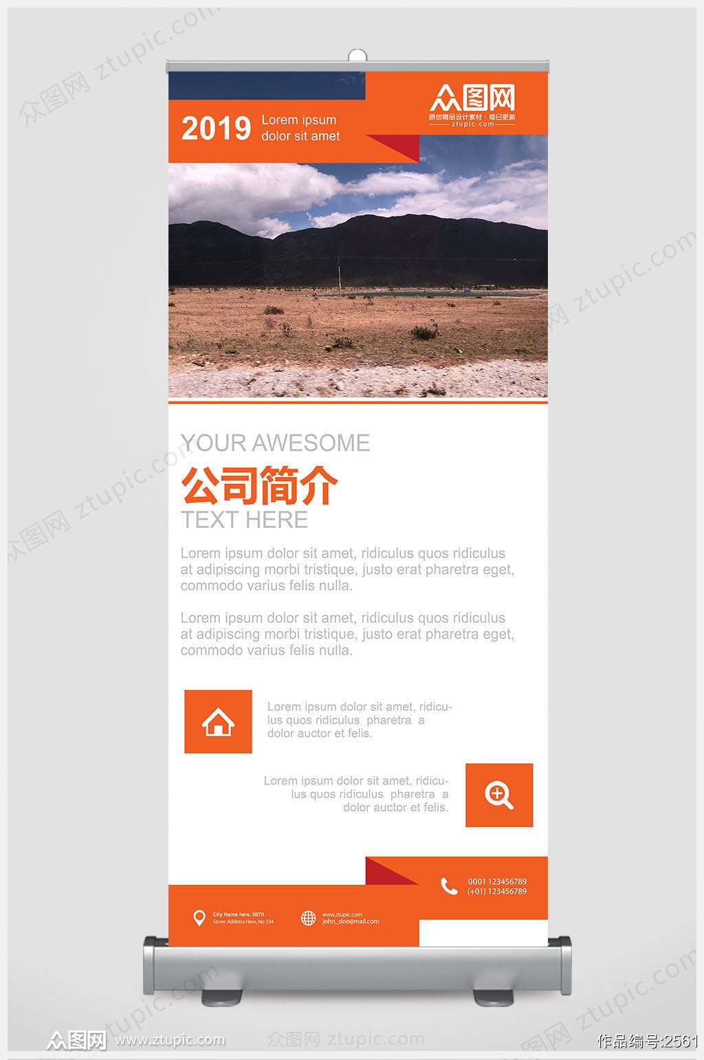 橙色几何简洁企业商务易拉宝素材