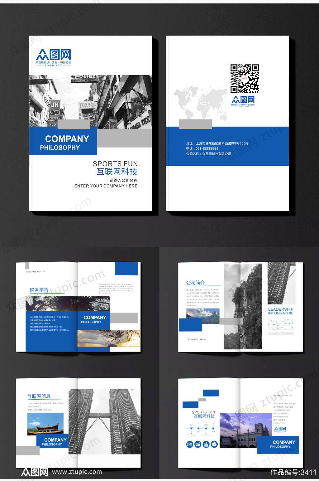 整套时尚浅蓝色互联网科技画册设计 户外宣传册素材