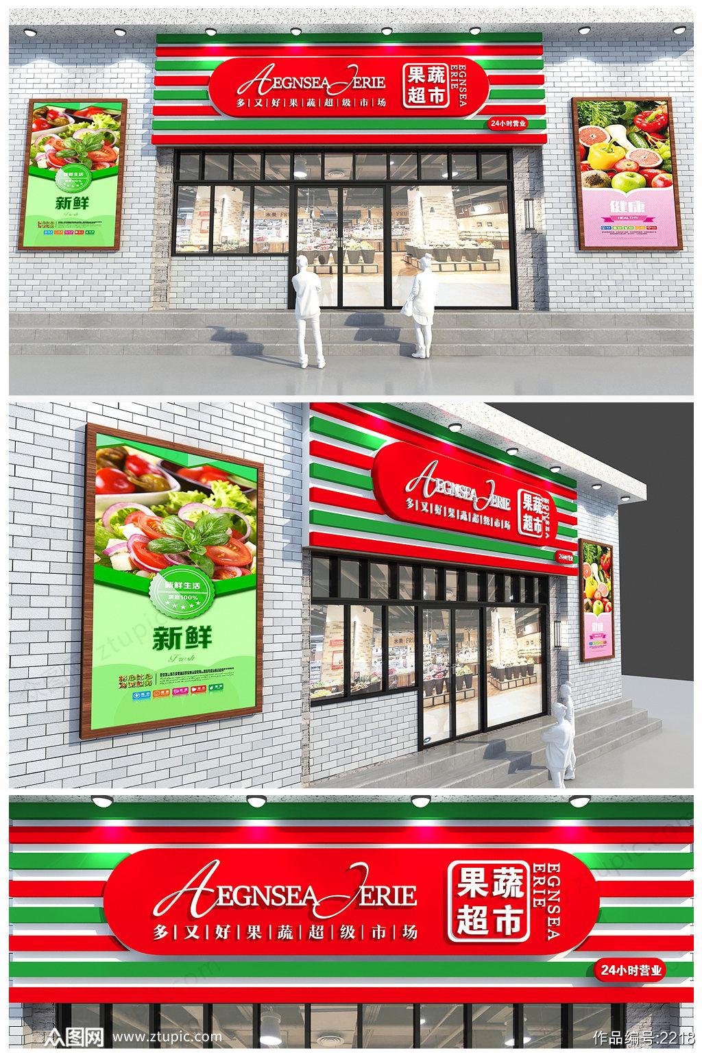 绿色清爽水果店蔬菜店门头招牌设计素材