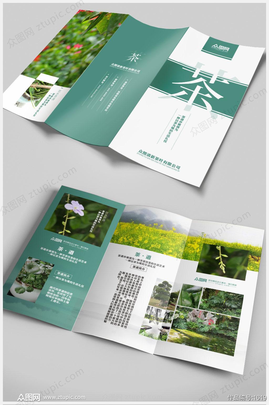 清新茶叶品牌植物绿叶三折页素材