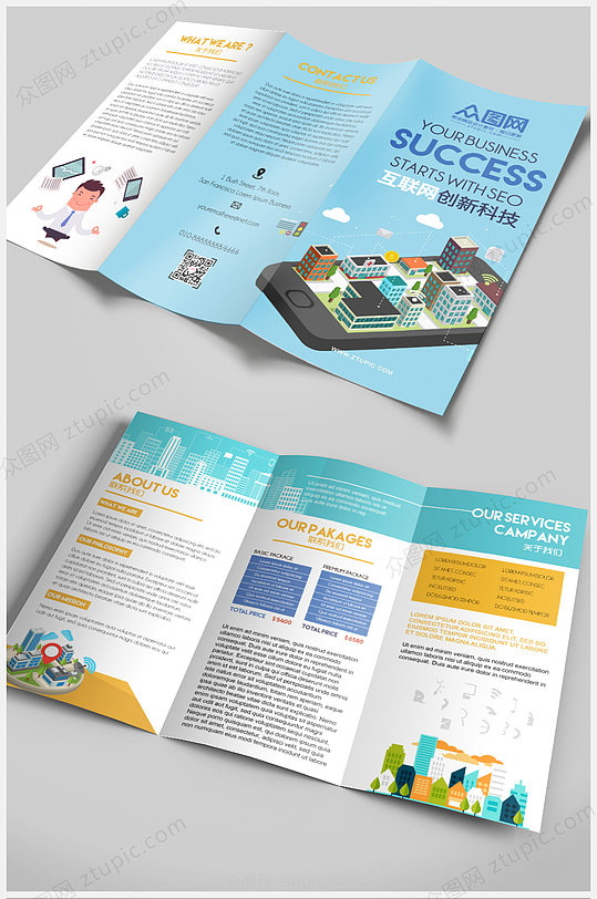 高端扁平化互联网科技城市企业公司三折页-众图网