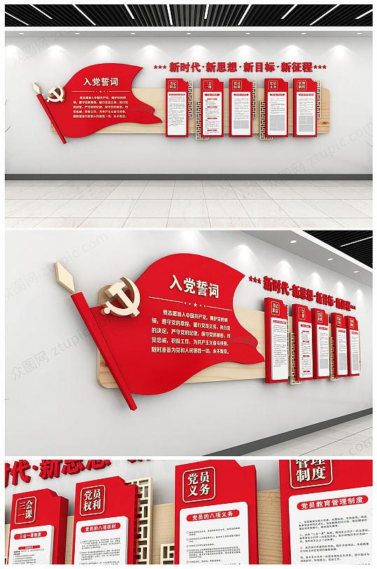 红色党旗创意党建文化墙设计效果图-众图网
