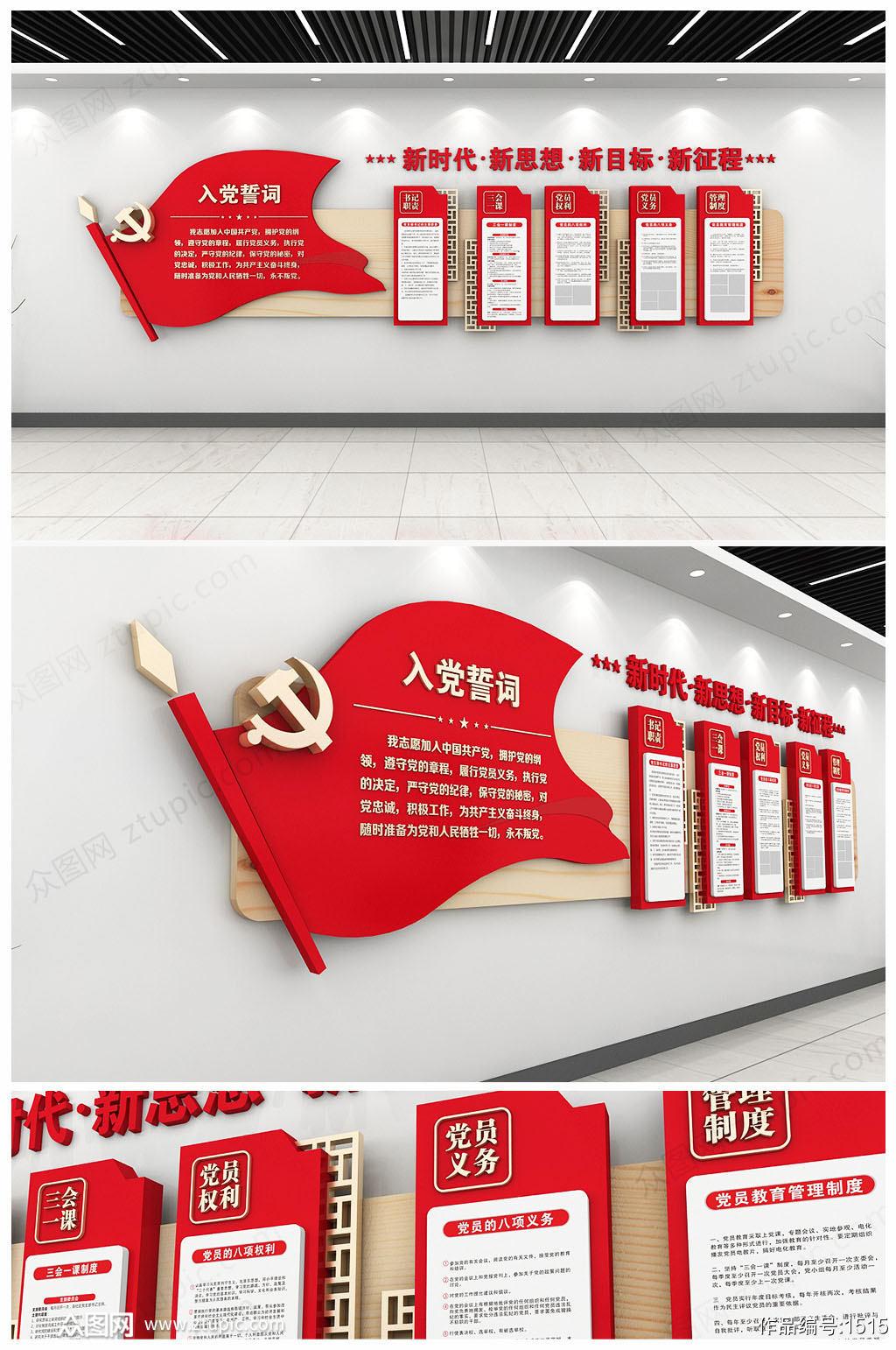 红色党旗创意党建文化墙设计效果图素材