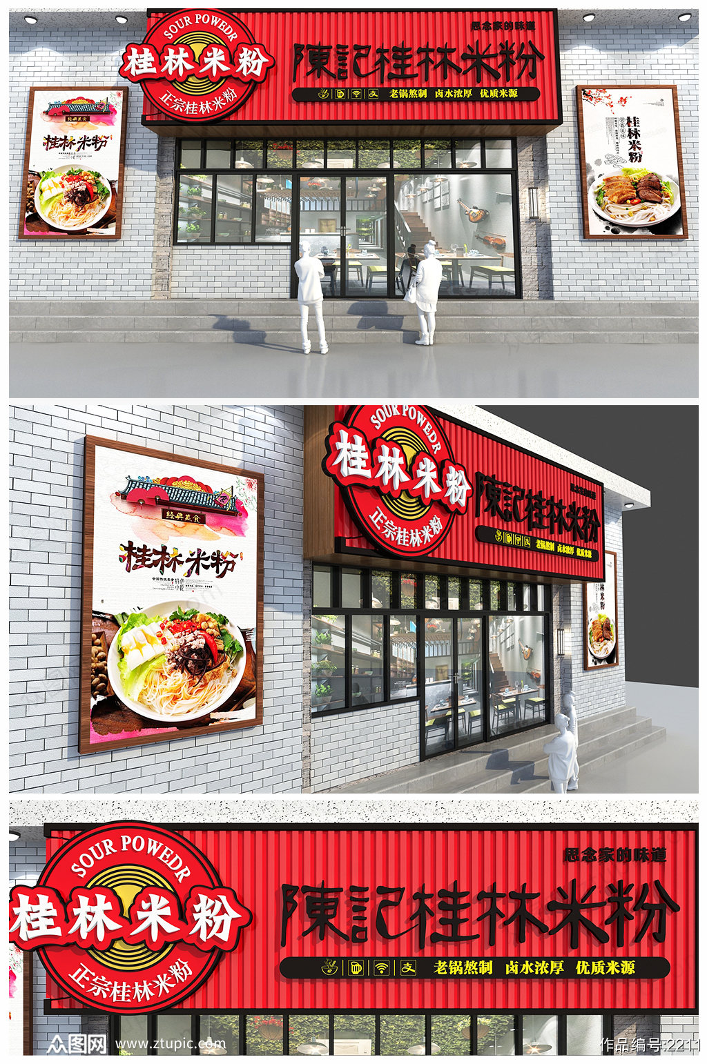中式餐馆饭馆门头设计素材