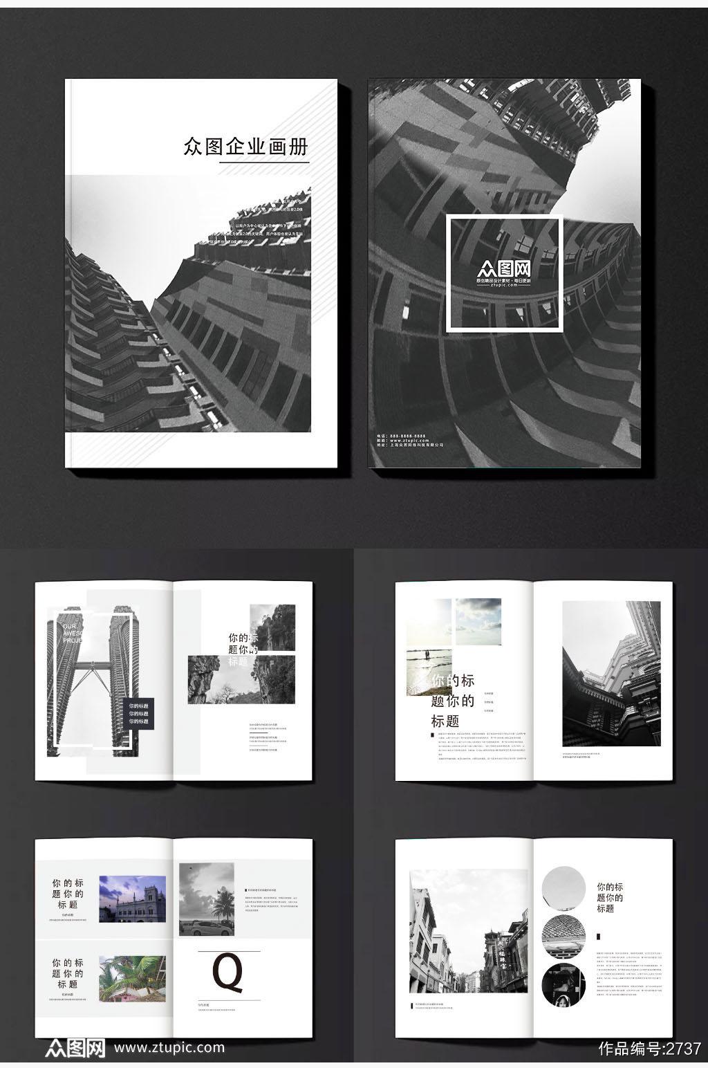时尚大气的企业画册设计素材