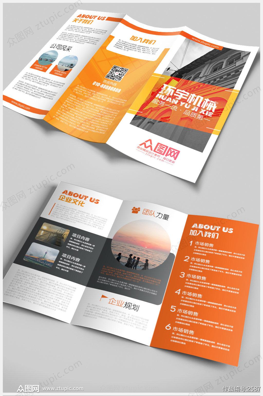 橘色色块创意企业三折页素材