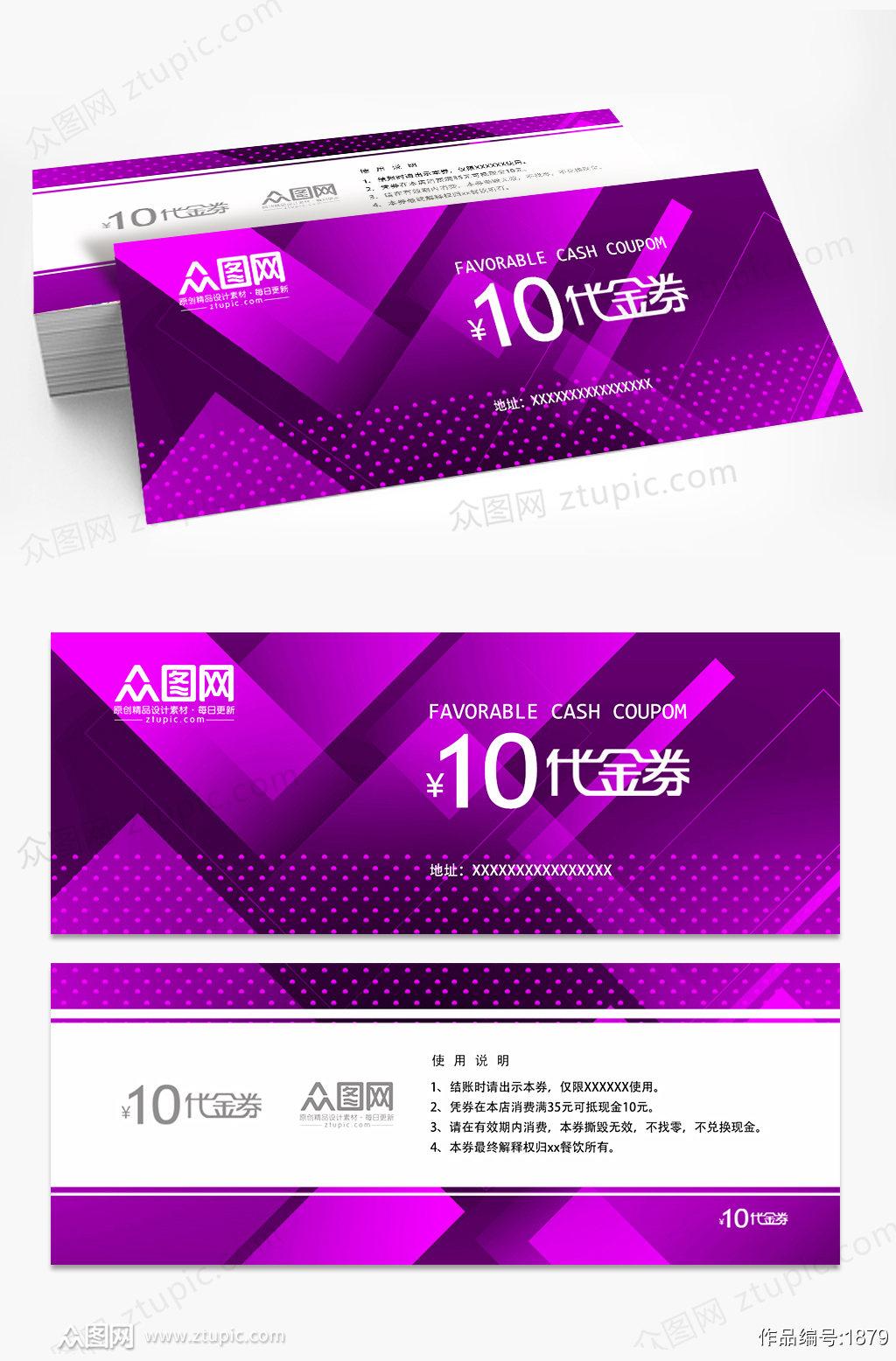 紫色蝴蝶结代金券设计模板素材