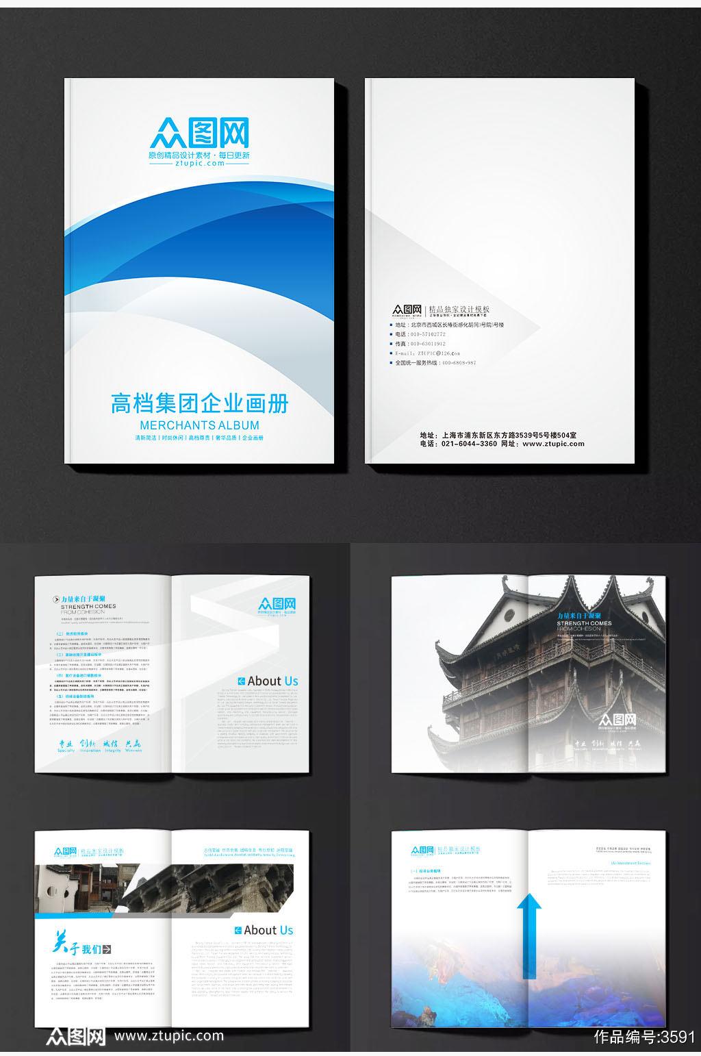 商务蓝色企业画册封面设计素材