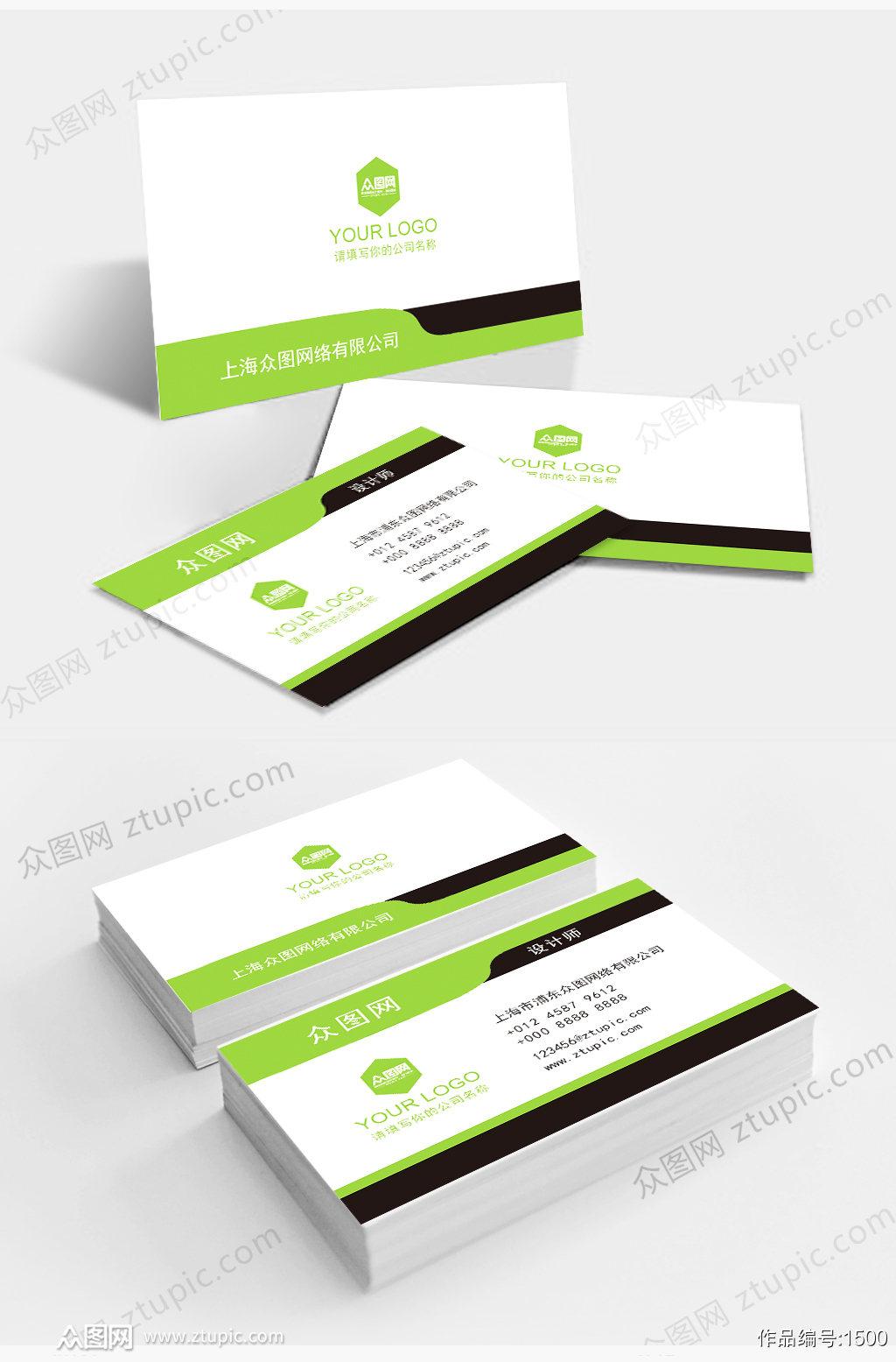 绿色清新名片设计素材