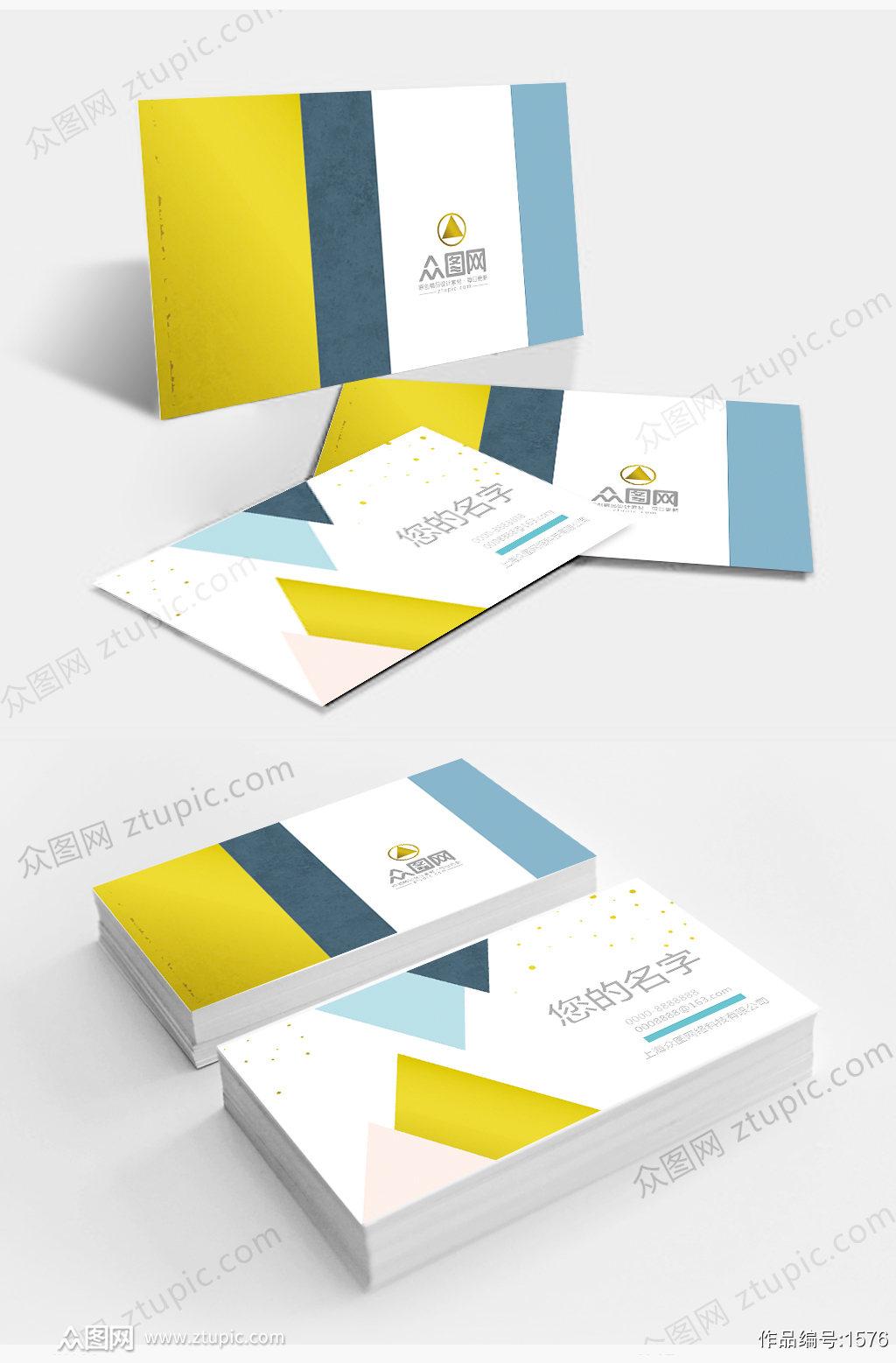 创意简洁黄色名片设计素材