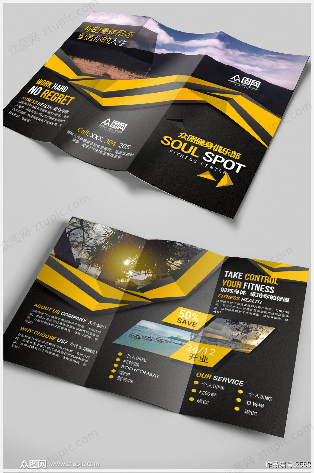 黑色黄色健身房俱乐部三折页宣传单素材