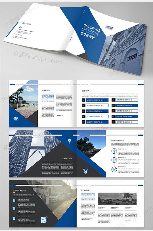 蓝色大气通用整套商务企业画册-众图网