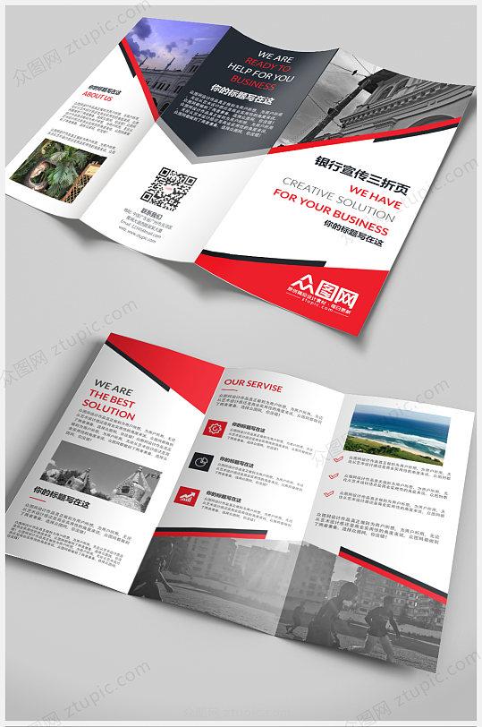 红色银行企业广告宣传三折页-众图网