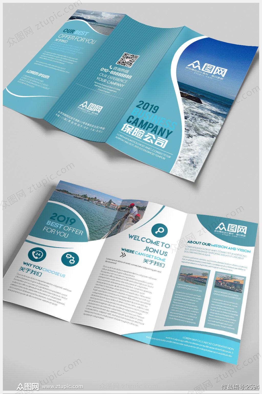 清新简约蓝色公司宣传单三折页素材