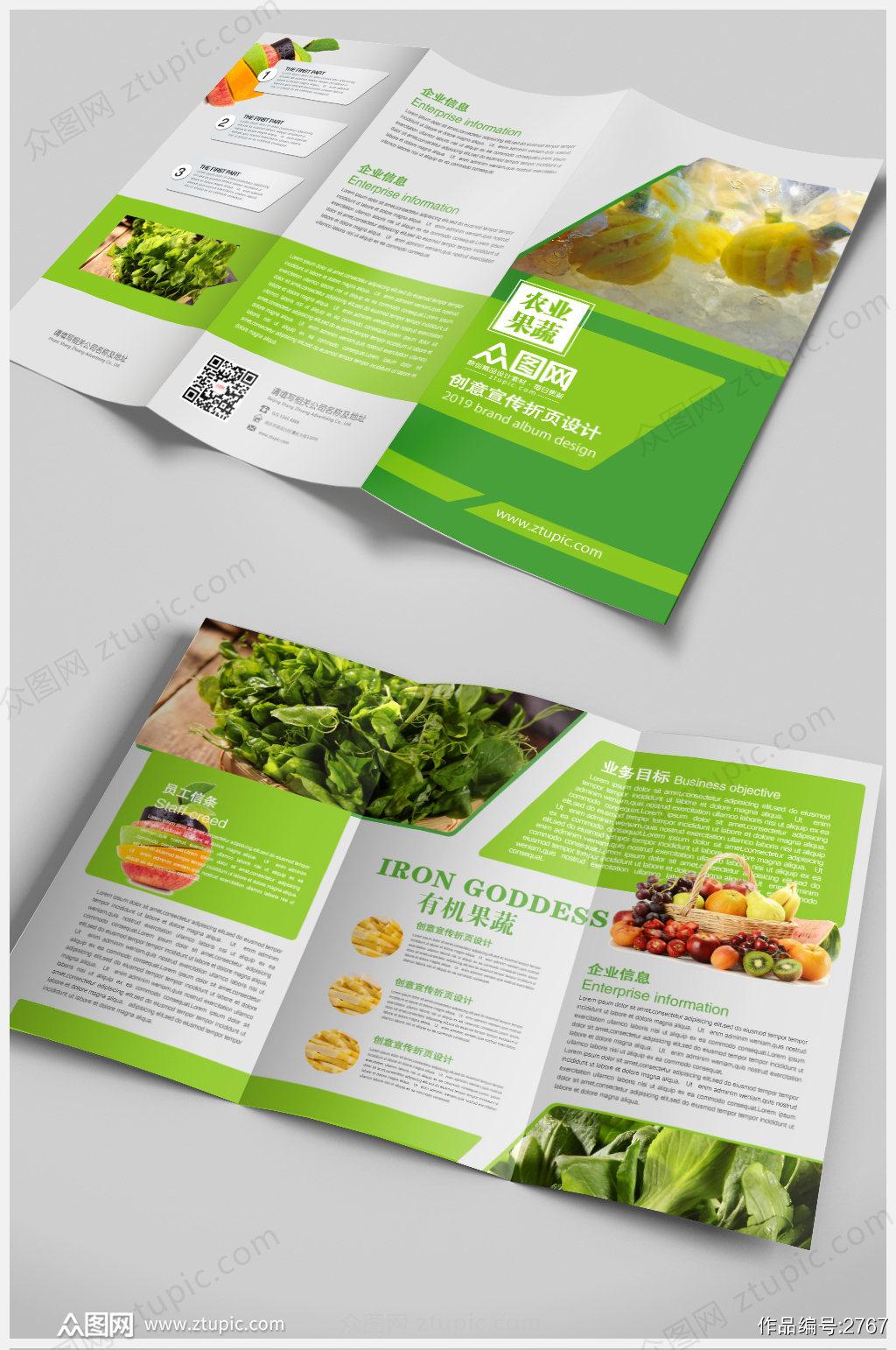 绿色有机生活蔬菜水果三折页传单素材