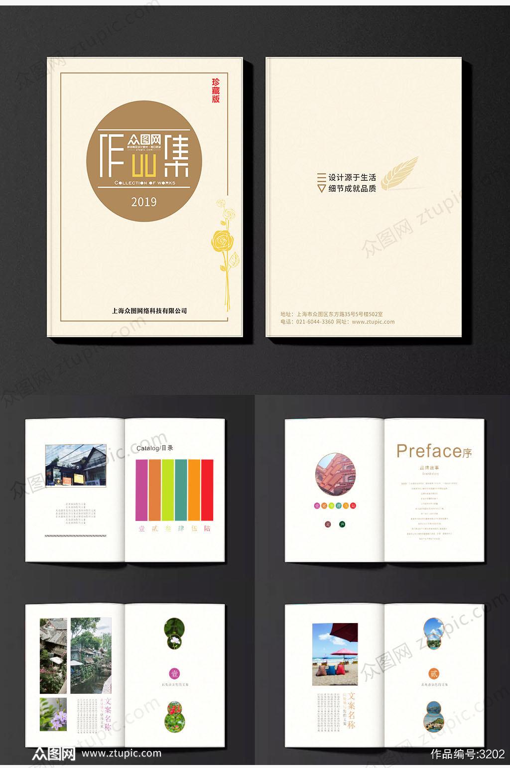 唯美时尚中国风产品画册封面素材