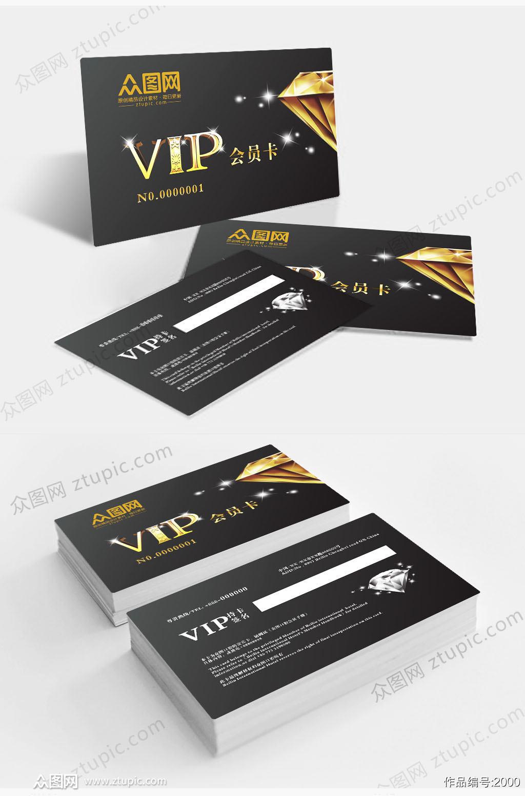 大气金黑色商务VIP贵宾卡会员卡素材
