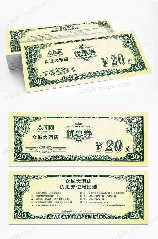 个性复古钱币20元代金券-众图网