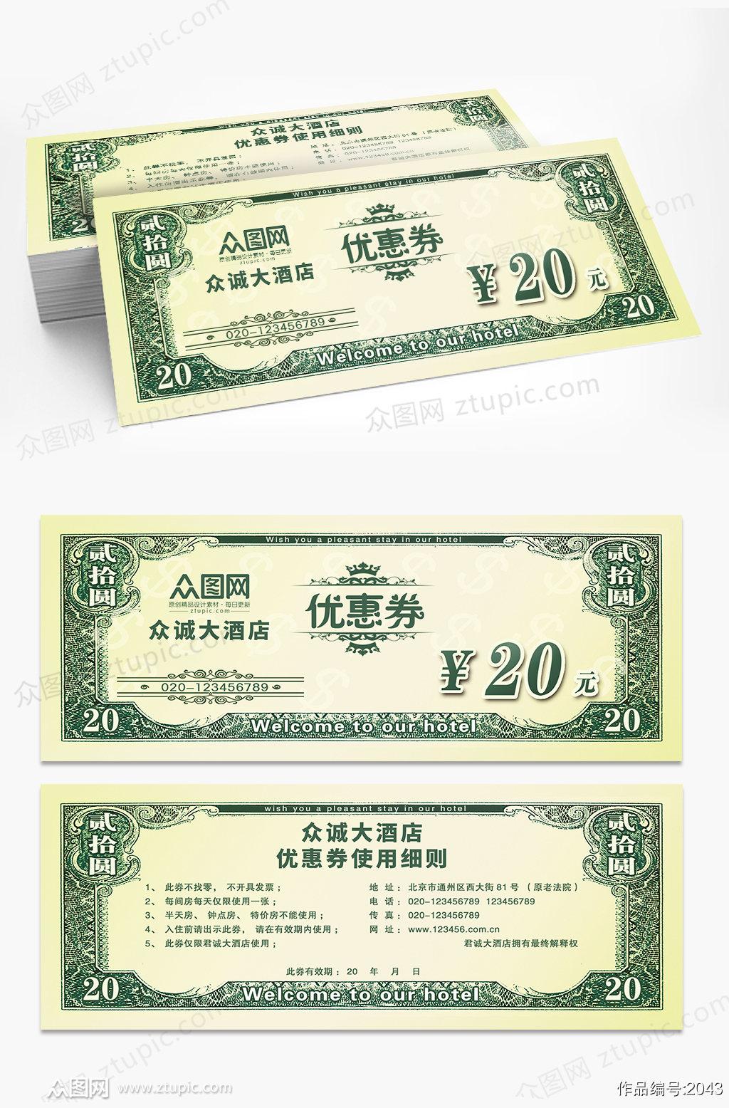 个性复古钱币20元代金券素材
