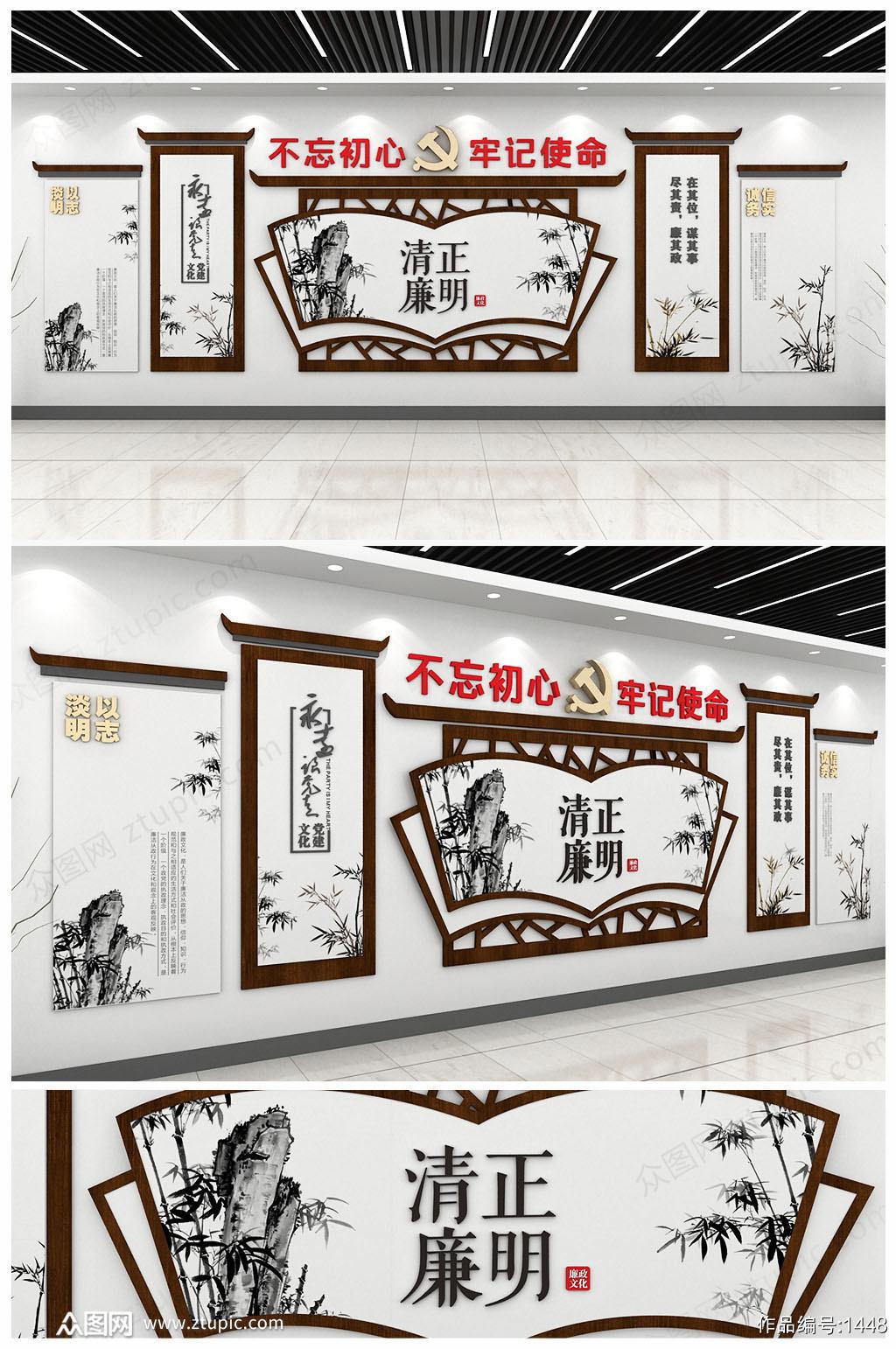 原创新中式廉政文化墙创意企业文化墙素材