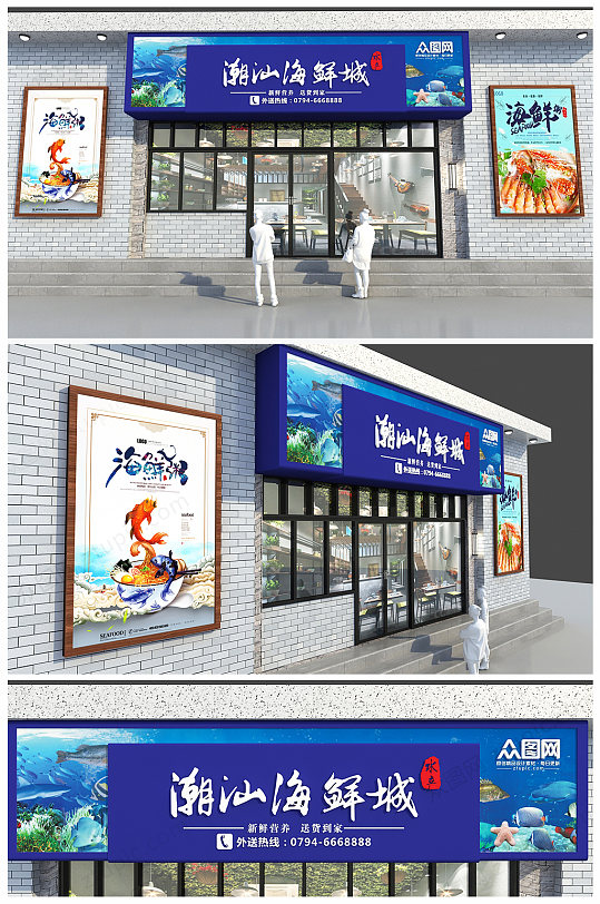 海鲜门头水产牌匾店面门头设计图片-众图网