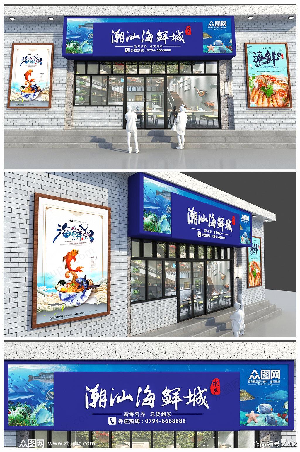 海鲜门头水产牌匾店面门头设计图片素材