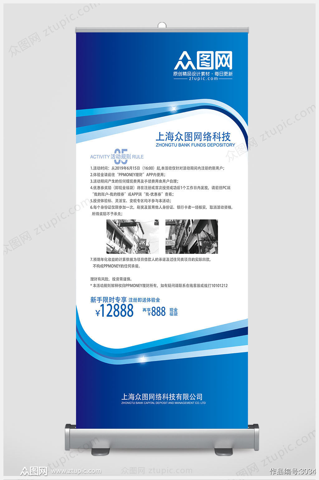 简洁科技网络商务企业丽屏展架 易拉宝图片素材
